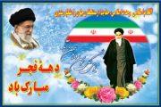 آیات و روایاتی که برای سخنرانی دهه فجر مناسبت دارد در سایت اندیشه مطهر شیراز آمده است انشاء الله که مورد استفاده قرار گیرد