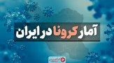 آخرین آمار کرونا در ایران؛ فوت ۱۹۰ بیمار در شبانه روز گذشته